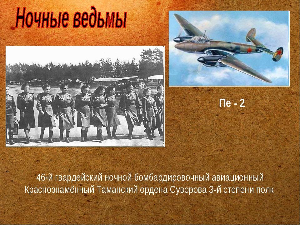 46-й гвардейский ночной бомбардировочный авиационный Краснознамённый Тамански...