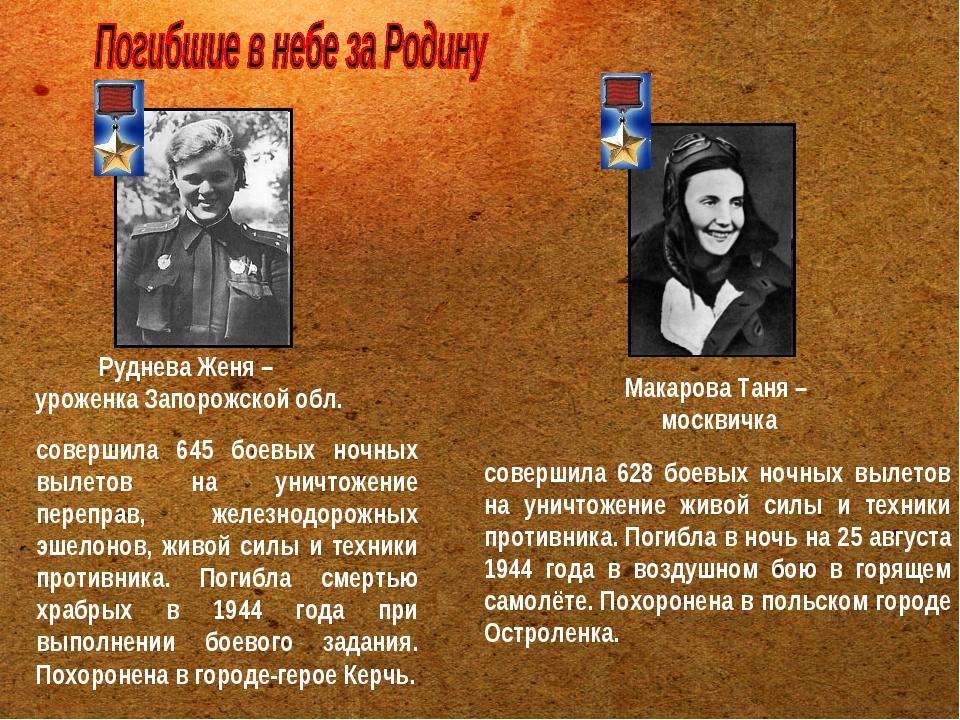Макарова Таня – москвичка совершила 628 боевых ночных вылетов на уничтожение...
