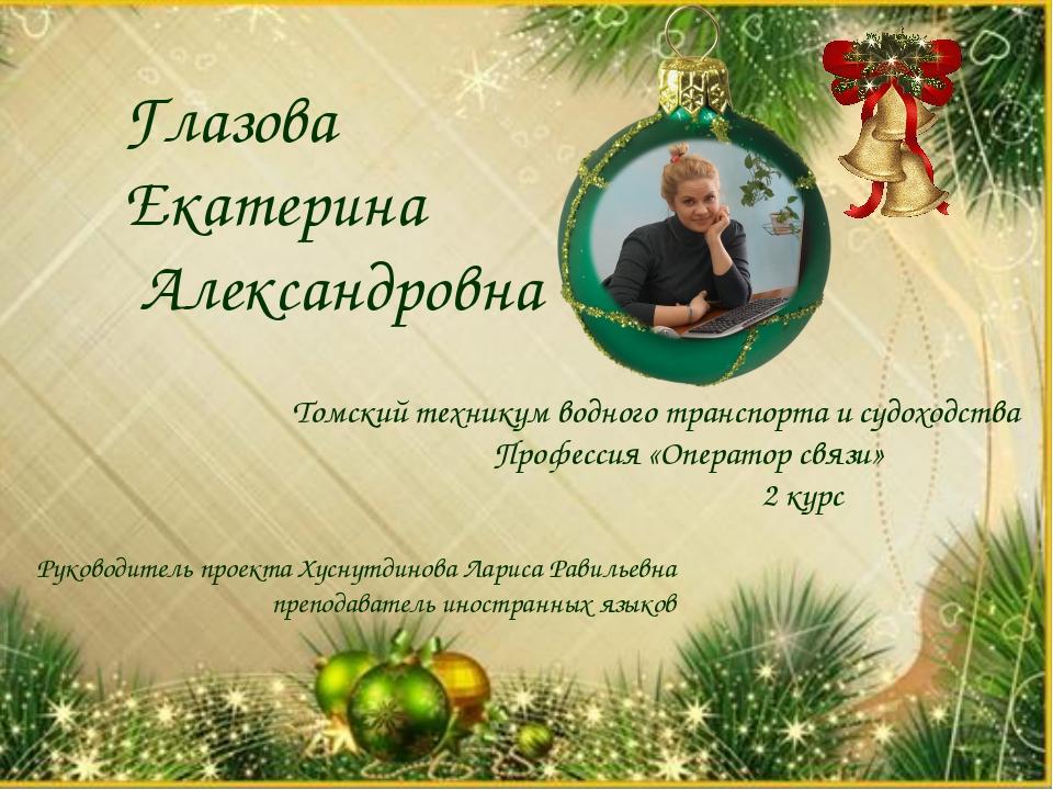 Глазова Екатерина Александровна Томский техникум водного транспорта и судоход...