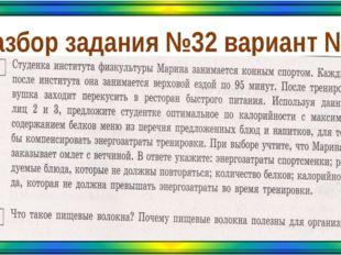 Разбор задания №32 вариант №3