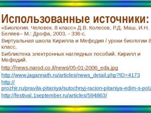 Использованные источники: «Биология. Человек. 8 класс» Д.В. Колесов, Р.Д. Маш