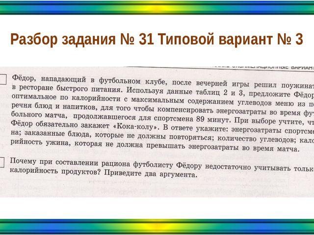 Разбор задания № 31 Типовой вариант № 3