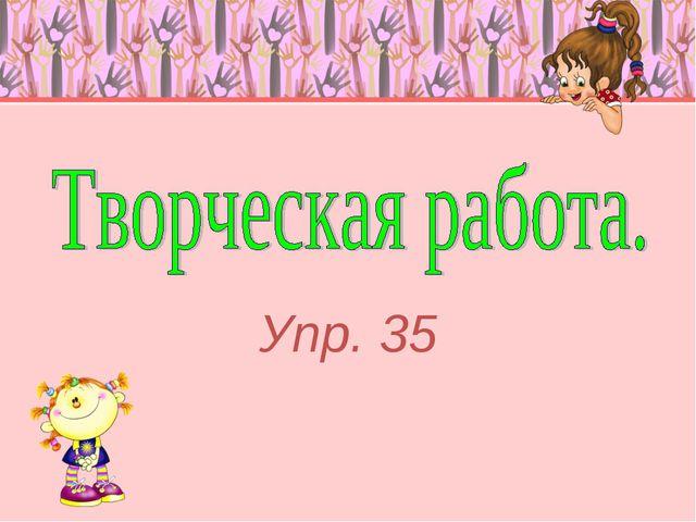 Упр. 35