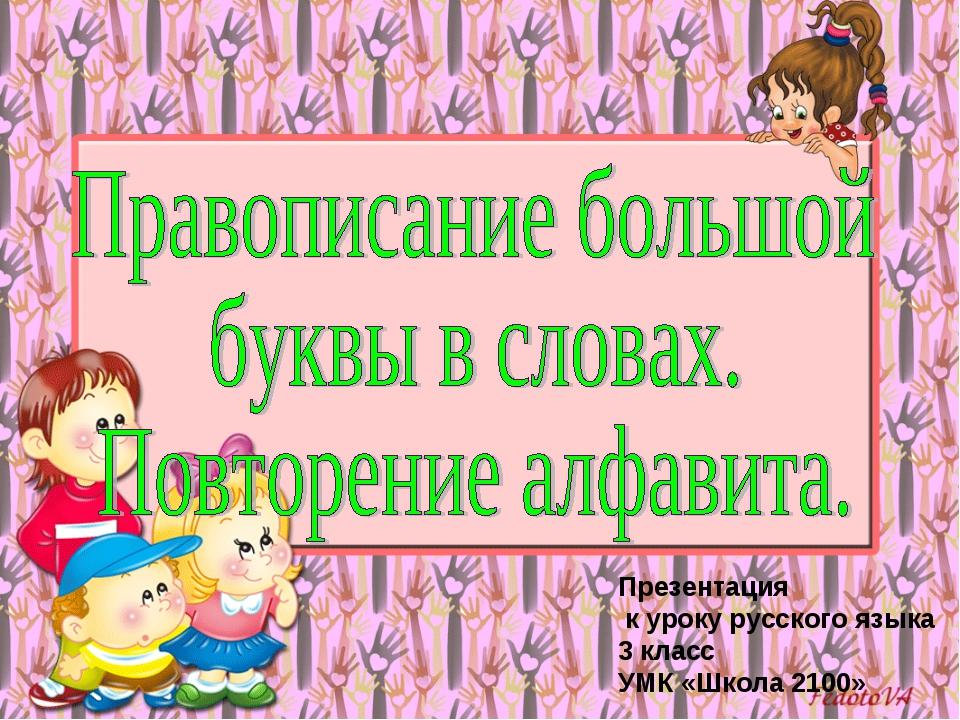 Презентация к уроку русского языка 3 класс УМК «Школа 2100»
