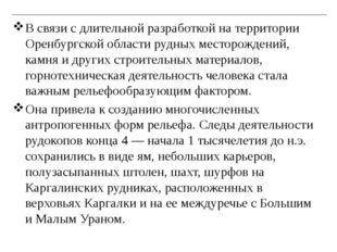 В связи с длительной разработкой на территории Оренбургской области рудных ме