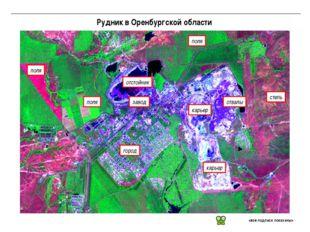 Антропогенные формы рельефа  Рудник в Оренбургской области поля поля поля кар