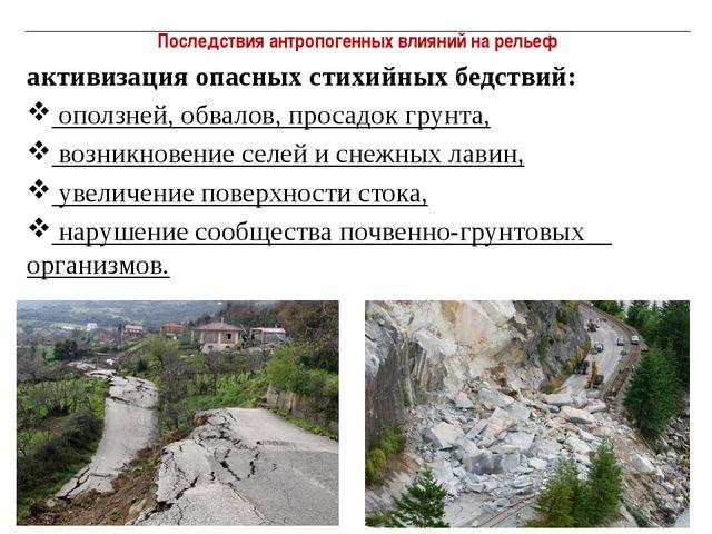 Последствия антропогенных влияний на рельеф активизация опасных стихийных бед...