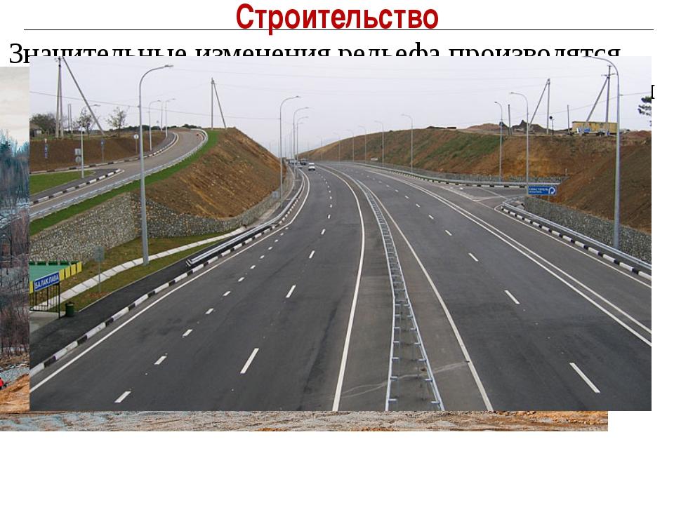 Строительство Значительные изменения рельефа производятся при транспортном, п...
