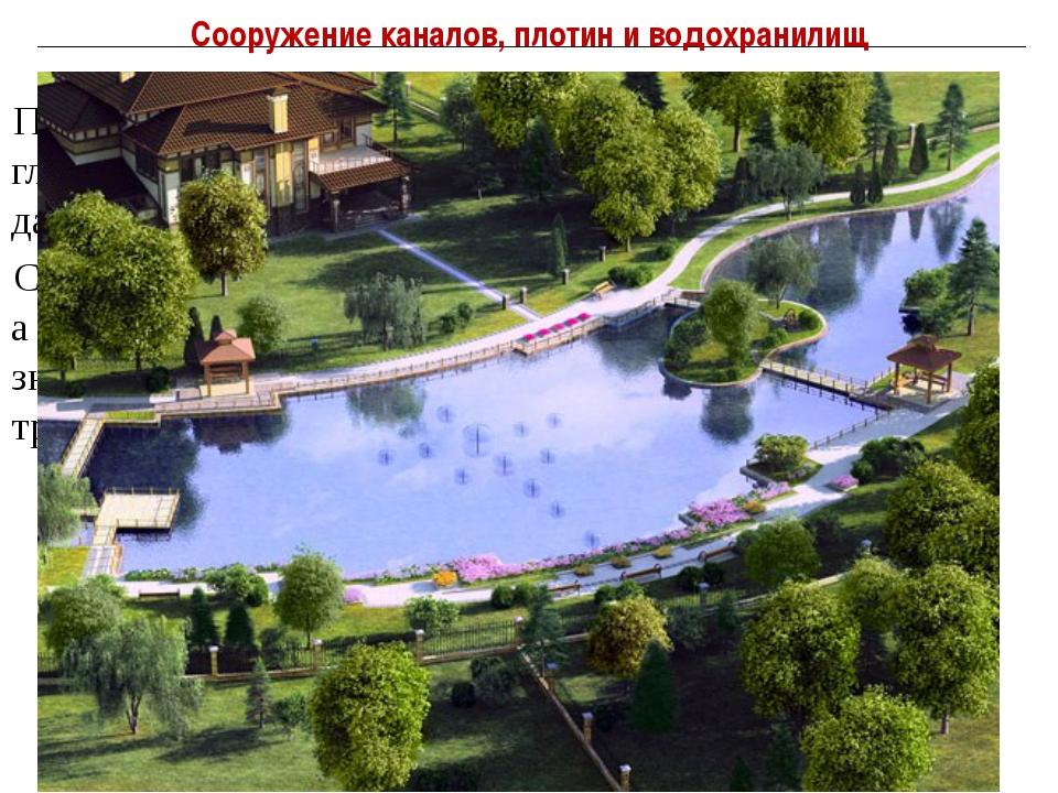 Сооружение каналов, плотин и водохранилищ Преобразования вод континентов уже...