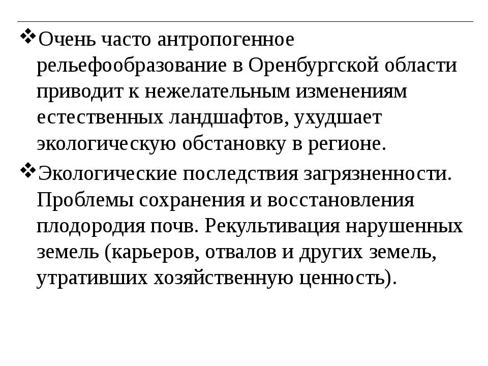 Очень часто антропогенное рельефообразование в Оренбургской области приводит...
