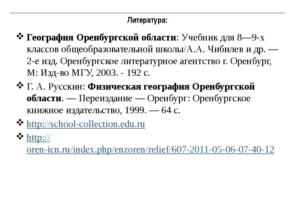 Литература: География Оренбургской области: Учебник для 8—9-х классов общеобр...