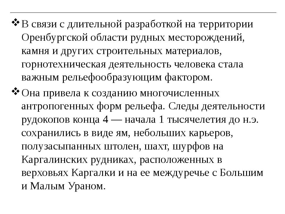 В связи с длительной разработкой на территории Оренбургской области рудных ме...