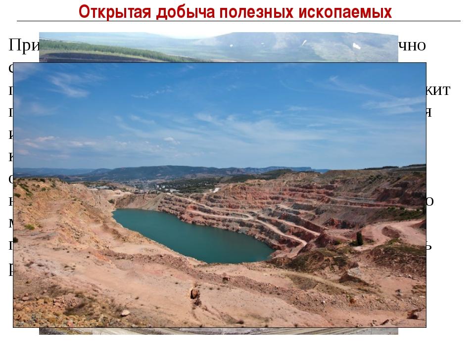 Открытая добыча полезных ископаемых При открытой добыче полезных ископаемых о...