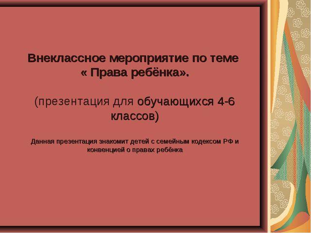 Внеклассное мероприятие по теме « Права ребёнка». (презентация для обучающихс...