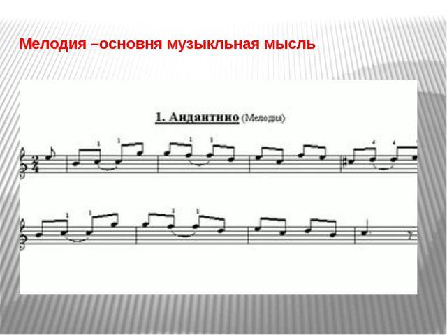 Мелодия –основня музыкльная мысль
