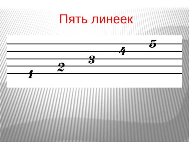 Пять линеек
