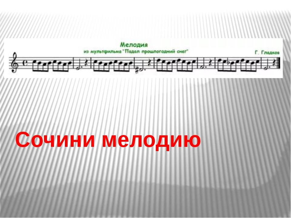 Сочини мелодию