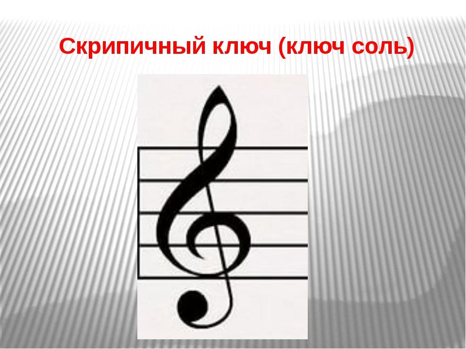 Скрипичный ключ (ключ соль)
