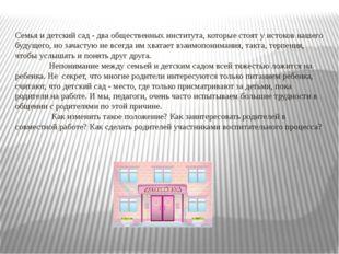 Семья и детский сад - два общественных института, которые стоят у истоков наш