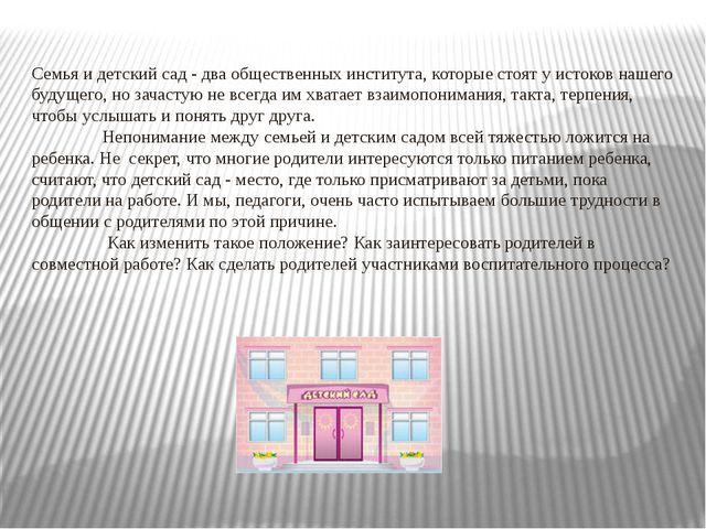 Семья и детский сад - два общественных института, которые стоят у истоков наш...