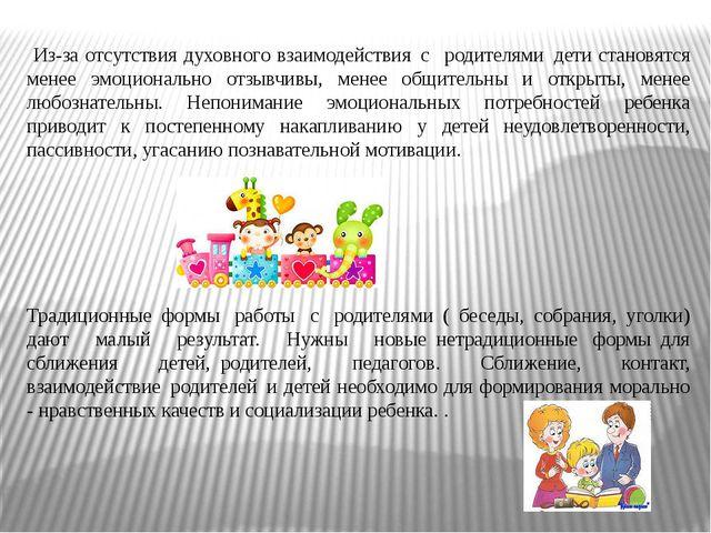Из-за отсутствия духовного взаимодействиясродителямидети становятся м...