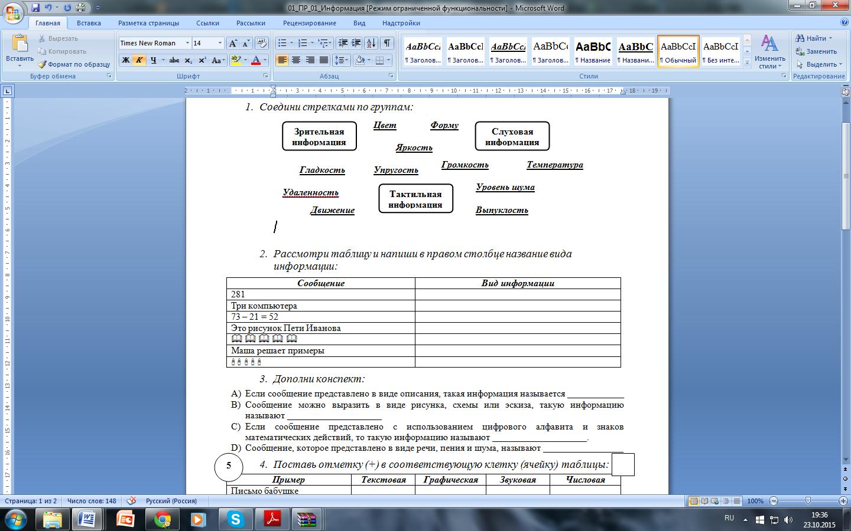 Контрольная работа по теме Информация и информационный процессы  hello html 782e8167 png