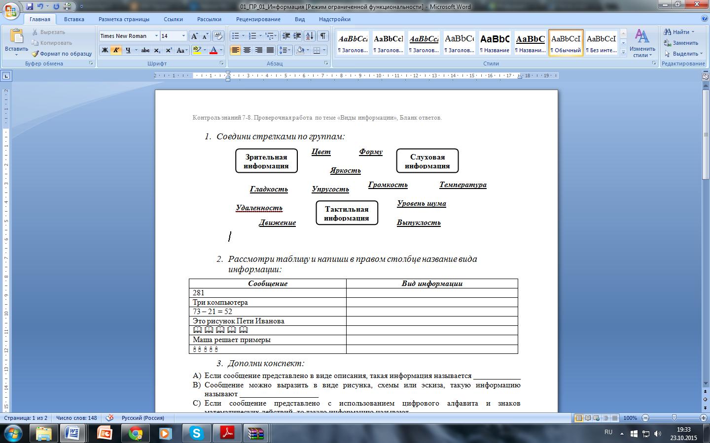 Информация и информационные процессы контрольная работа 1 4535