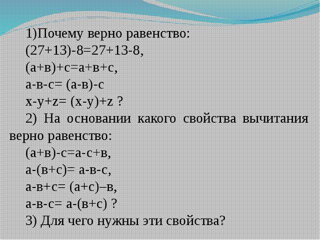 1)Почему верно равенство: (27+13)-8=27+13-8, (а+в)+с=а+в+с, а-в-с= (а-в)-с х-...