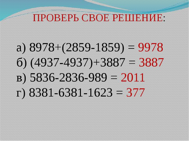 ПРОВЕРЬ СВОЕ РЕШЕНИЕ: а) 8978+(2859-1859) = 9978 б) (4937-4937)+3887 = 3887 в...