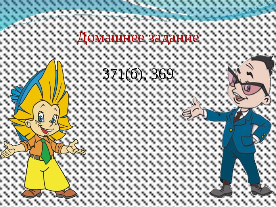 Домашнее задание 371(б), 369