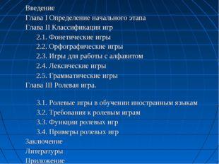 Введение Глава I Определение начального этапа Глава II Классификация игр 2.1.