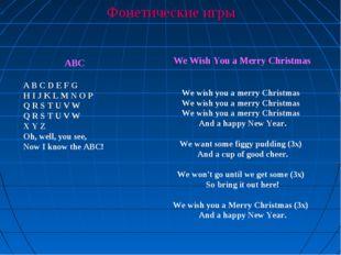 Фонетические игры We Wish You a Merry Christmas  We wish you a merry Christ