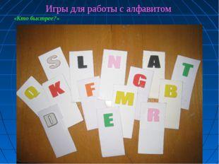 Игры для работы с алфавитом «Кто быстрее?»