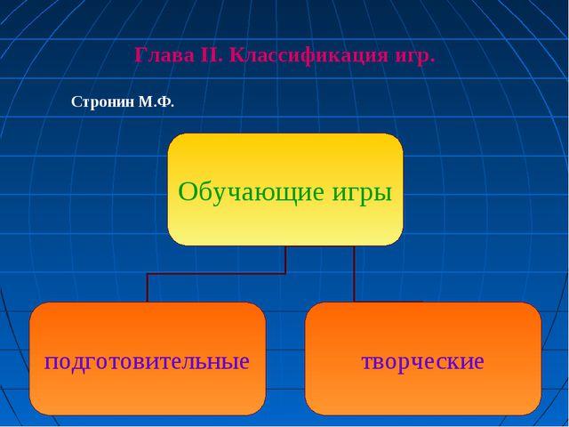 Глава II. Классификация игр. Стронин М.Ф.
