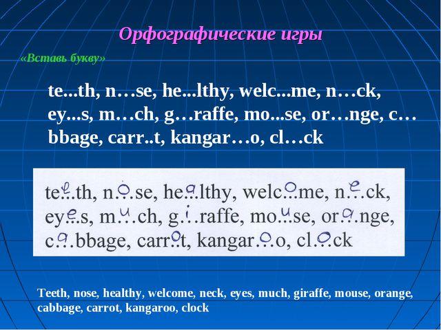 Орфографические игры «Вставь букву» te...th, n…se, he...lthy, welc...me, n…ck...