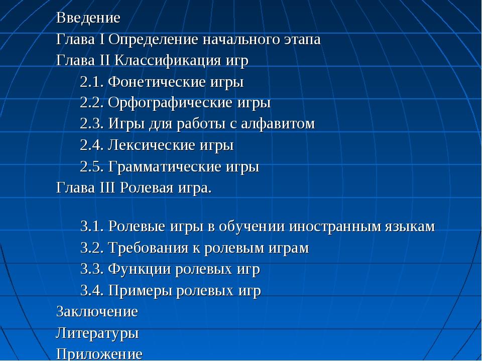 Введение Глава I Определение начального этапа Глава II Классификация игр 2.1....