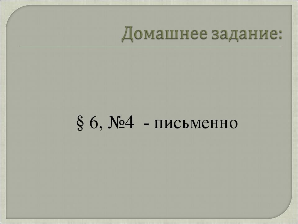 § 6, №4 - письменно