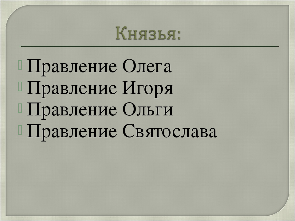 Правление Олега Правление Игоря Правление Ольги Правление Святослава