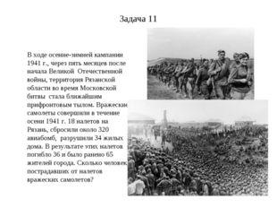Задача 11 В ходе осенне-зимней кампании 1941 г., через пять месяцев после нач