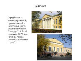 Задача 22 Город Рязань - административный, промышленный и культурный центр Ря