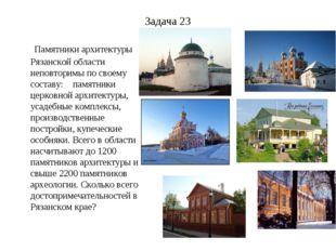 Задача 23 Памятники архитектуры Рязанской области неповторимы по своему соста