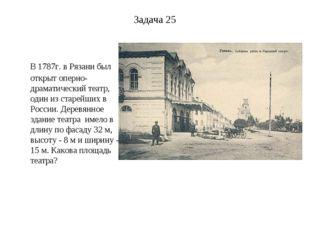 Задача 25 В 1787г. в Рязани был открыт оперно-драматический театр, один из ст