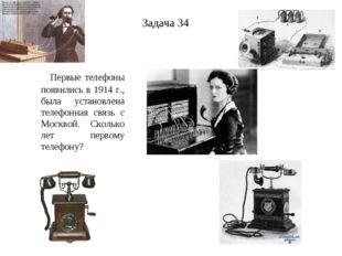 Задача 34 Первые телефоны появились в 1914 г., была установлена телефонная св