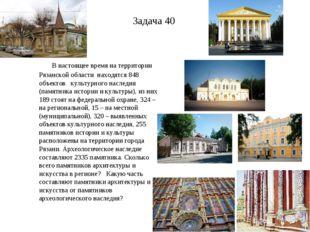Задача 40 В настоящее время на территории Рязанской области находятся 848 объ