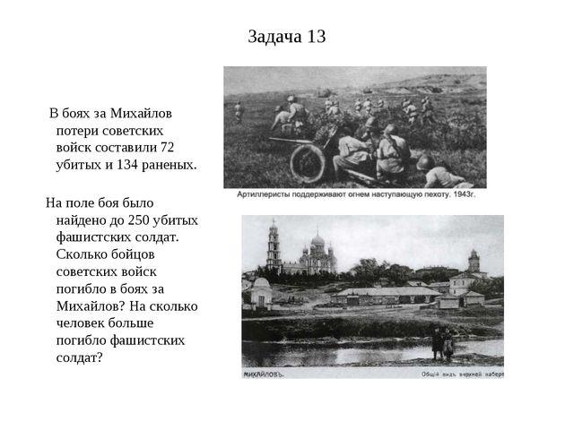 Задача 13 В боях за Михайлов потери советских войск составили 72 убитых и 134...