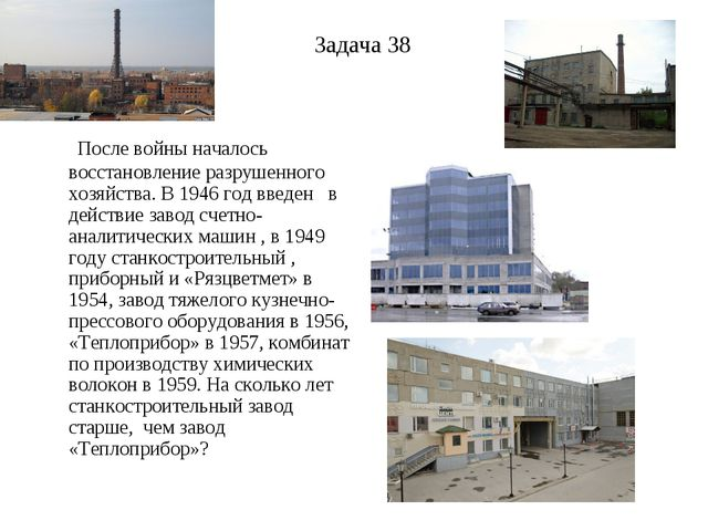 Задача 38 После войны началось восстановление разрушенного хозяйства. В1946...