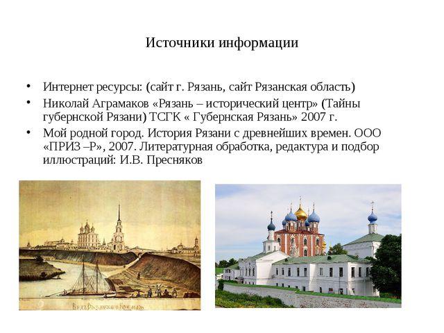 Источники информации Интернет ресурсы: (сайт г. Рязань, сайт Рязанская област...