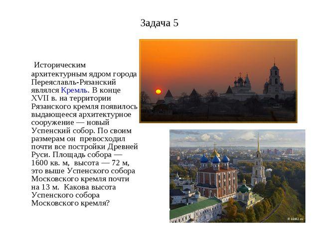 Задача 5 Историческим архитектурным ядром города Переяславль-Рязанский являлс...