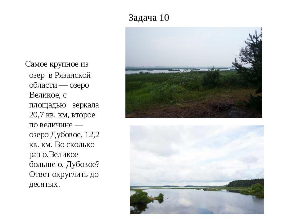 Задача 10 Самое крупное из озер в Рязанской области — озеро Великое, с площад...