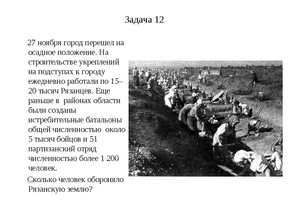 Задача 12 27 ноября город перешел на осадное положение. На строительстве укре...